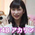 NMB48 吉田朱里 メイク、ヘアアレンジのYoutube動画が大人気!
