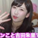 NMB48 吉田朱里 YouTuberは大変なんです!「TEPPENラジオ」