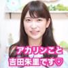 NMB48渡辺美優紀 吉田朱里の女子力動画は楽しい(笑)「TEPPENラジオ」