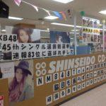 NMB48岸野里香 新星堂 加古川店には本当に感謝してる!ファンの間で『りかにゃんスポット』になってる?「TEPPENラジオ」