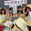 NMB48山本彩 今年の阪神は若手に期待をしている!優勝するのは今年?3、4年先?「アッパレやってまーす!」