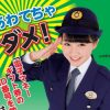 NMB48山本彩加 地元では有名?兵庫県警のポスターに起用された!「TEPPENラジオ」