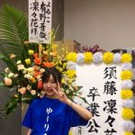 よゐこ有野が須藤凜々花の卒業公演に花を贈った理由とは?「アッパレやってまーす!」