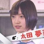 太田夢莉 U-19のコンサートを経験してこれからのNMB48は安泰だと思った「YNN 南ダンボール製作所」
