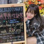 NMB48清水里香 生誕祭のスピーチは半年前から考えていて嬉しい事がある度に書き足していった「じゃんぐるレディOh!」