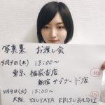 NMB48太田夢莉 写真集『ノスタルチメンタル』にはお風呂シーンがある!でも露出は程々に?「インスタライブ」